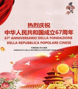 Anniversario della Fondazione-della Repubblica Poplare Cinese